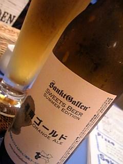 みかんのビール