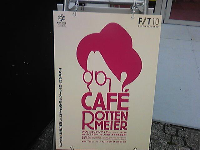 メイドカフェ?